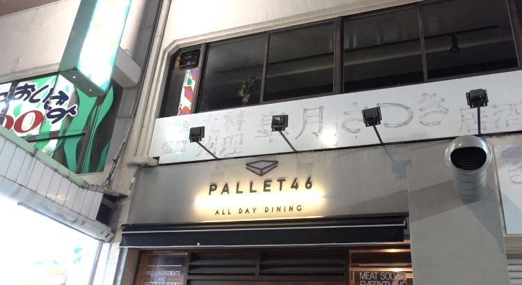 パレット46に行ってきました