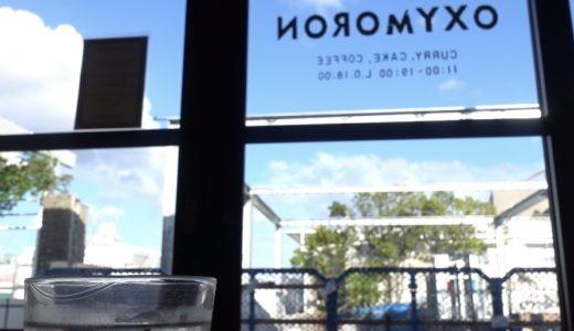 OXYMORON オクシモロン