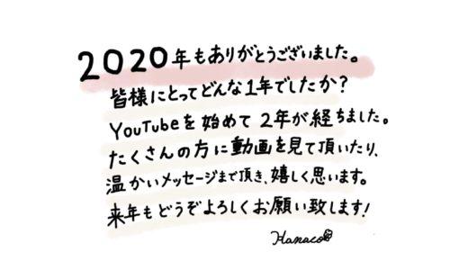 2021年✨